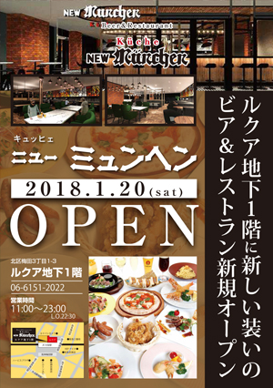 新店「Kuche NEW MUNCHEN」open